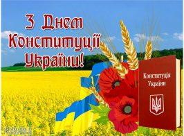 Z Dnem Konstitutsiyi Ukrayini Kartinka