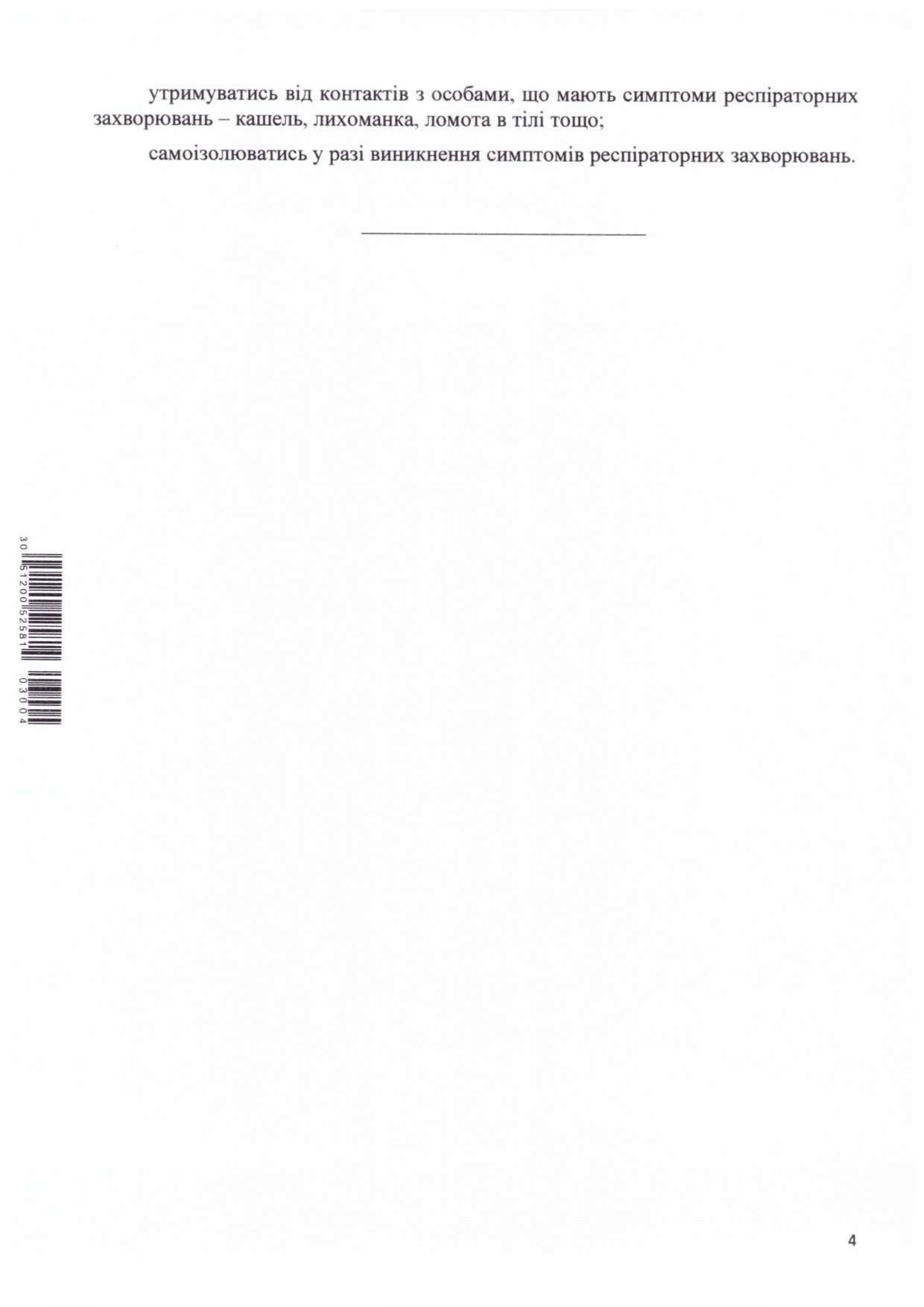 Постанова 17 Page 0004