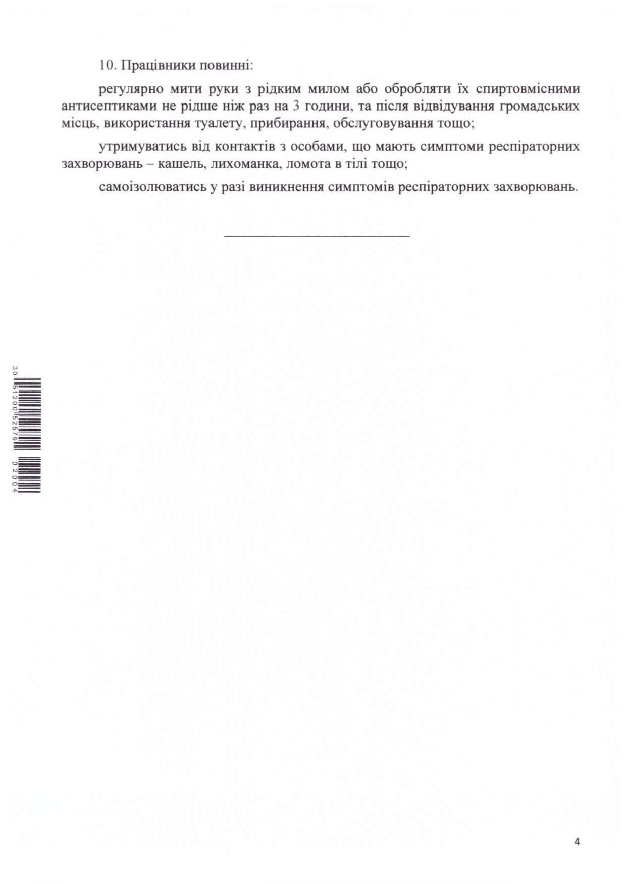 Постанова 20 Page 0004