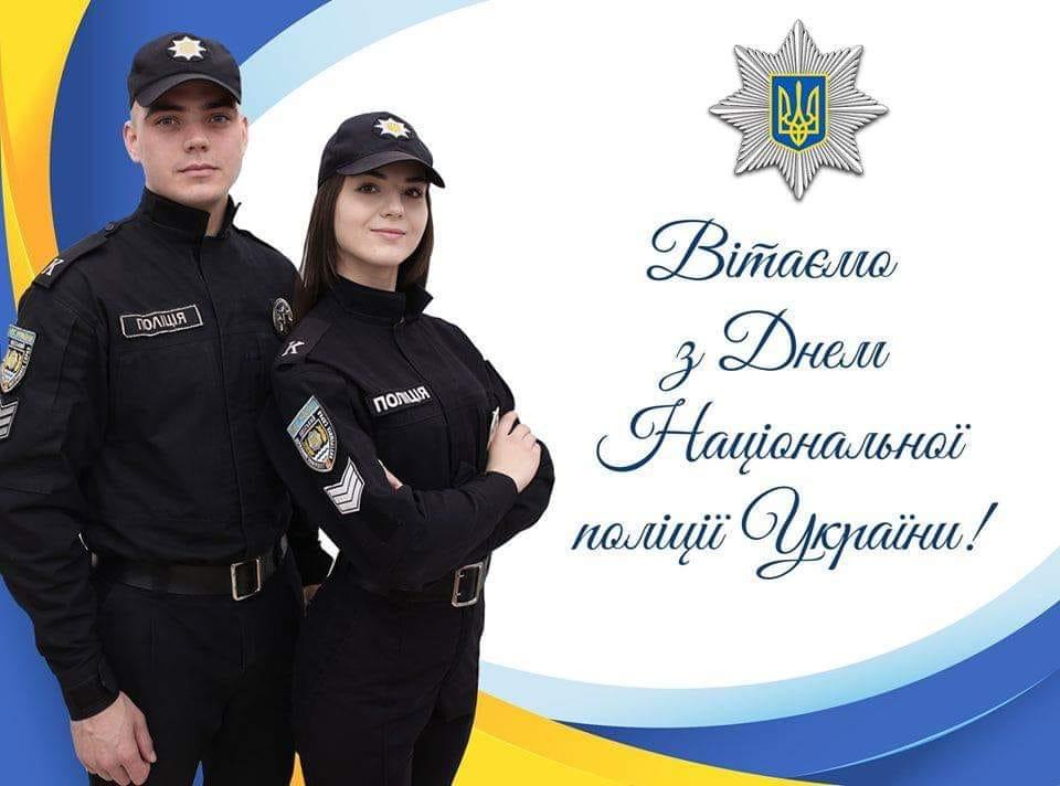 З Днем Національної поліції